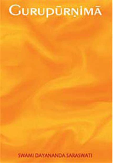 Essay on guru purnima for 1st standard